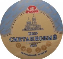 """Сметанковый"" 48%"