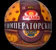 """""""Императорский"""" 45%"""